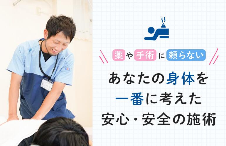 薬や手術に頼らない あなたの身体を一番に考えた安心・安全の施術